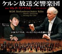 ケルン放送交響楽団