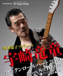 阿木燿子プロデュース 宇崎竜童 ロックンロールハート2019