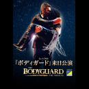 ミュージカル「ボディガード」来日公演