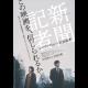 新聞記者/完成披露上映会