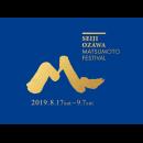 2019セイジ・オザワ 松本フェスティバル
