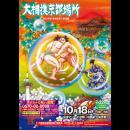 2019年(令和元年)秋巡業 大相撲京都場所