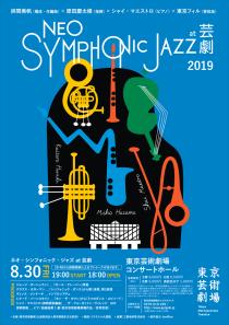 NEO-SYMPHONIC JAZZ at 芸劇