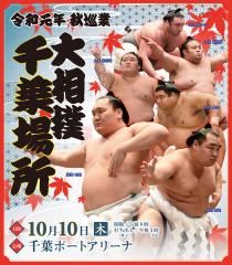 令和元年秋巡業 大相撲千葉場所