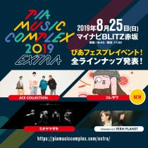PIA MUSIC COMPLEX 2019 EXTRA