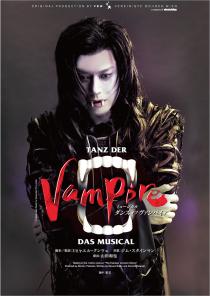 ミュージカル「ダンス オブ ヴァンパイア」