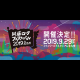 阿蘇ロックフェスティバル2019 in 北九州