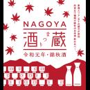 NAGOYA 酒蔵まつり -令和元年・錦秋酒-