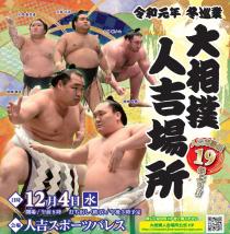 令和元年冬巡業 大相撲人吉場所