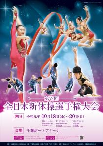 第72回 全日本新体操選手権大会