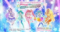 スター☆トゥインクルプリキュアLIVE2019 KIRA☆YABA!イマジネーションライブ