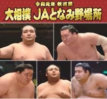 令和元年秋巡業 大相撲JAとなみ野場所