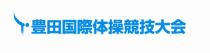 豊田国際体操競技大会