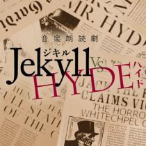 朗読で描く海外名作シリーズ 音楽朗読劇「ジキルvsハイド」