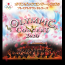 オリンピックコンサート2020 プレミアムサウンドシリーズ