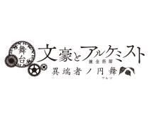 舞台「文豪とアルケミスト 異端者ノ円舞(ワルツ)」