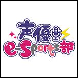 声優e-Sports部 活動報告 Vol.1