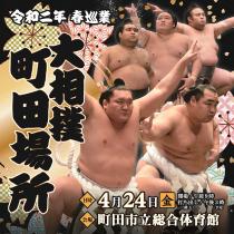 令和二年春巡業 大相撲町田場所