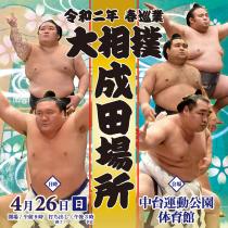 令和二年春巡業 大相撲成田場所