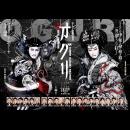 スーパー歌舞伎Ⅱ(セカンド) 新版 オグリ