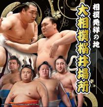 令和2年春巡業 大相撲桜井場所