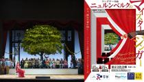 東京文化会館『ニュルンベルクのマイスタージンガー』