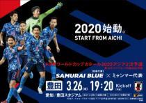 FIFAワールドカップカタール2022アジア2次予選 兼 AFCアジアカップ中国2023予選