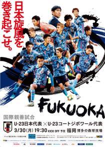 国際親善試合〈U-23日本代表 - U-23コートジボワール代表 〉