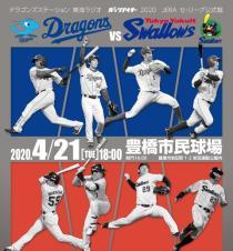 中日ドラゴンズ対東京ヤクルトスワローズ 公式戦