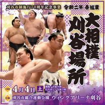 令和二年春巡業 大相撲刈谷場所