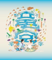 「竜宮 りゅうぐう」~亀の姫と季の庭~
