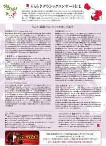 ららら♪クラシック コンサート Vol.9