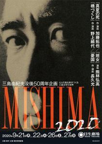 三島由紀夫没後50周年企画「MISHIMA2020」
