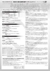 東日本大震災 復興支援 チャリティコンサート ~クラシック・エイド Vol.10~