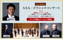 【動画配信】ららら♪クラシック コンサート Vol.9