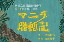 新国立劇場演劇研修所第14期生 修了公演 『マニラ瑞穂記』