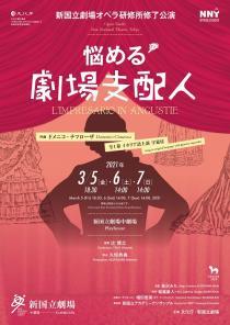 新国立劇場オペラ研修所修了公演「悩める劇場支配人」