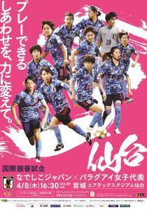 国際親善試合 なでしこジャパン(日本女子代表)