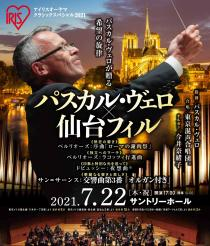 パスカル・ヴェロ(指揮)/仙台フィルハーモニー管弦楽団