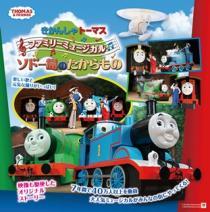 きかんしゃトーマス ファミリーミュージカル「ソドー島のたからもの」神奈川