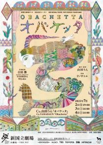 新国立劇場ダンス Co.山田うん「オバケッタ」