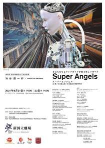 子どもたちとアンドロイドが創る新しいオペラ「Super Angels スーパーエンジェル」