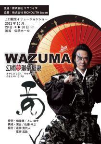 上口龍生イリュージョンショー 「WAZUMA~幻術夢廻倭稲妻」