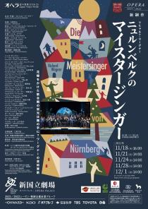 新国立劇場オペラ「ニュルンベルクのマイスタージンガー」