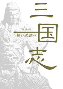 全国5大都市ツアー朗読劇「三国志」