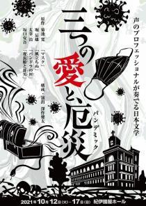 声のプロフェッショナルが奏でる日本文学  「三つの愛と、厄災(パンデミック)」