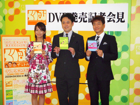 くりぃむナントカ』DVD発売記者...