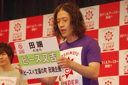 ピース・又吉 ピース・又吉  街に根づくお笑いイベント「YOSHIMOTO WONDER CAM