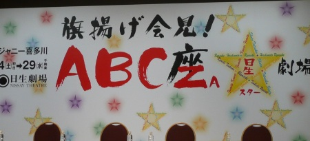"A.B.C-Z、初の単独座長公演&ジャニーズ初の""DVDデビュー""に意気込み!"