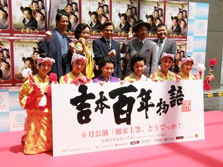 『吉本百年物語』6月公演の制作発表